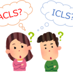 ACLSとICLSの違いは?