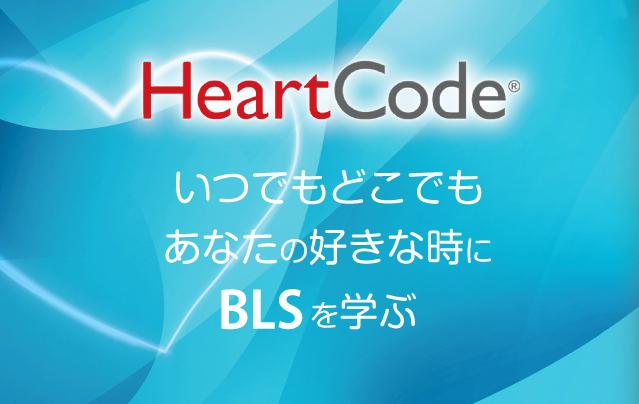HeartCode®BLS(オンラインBLS)とは?