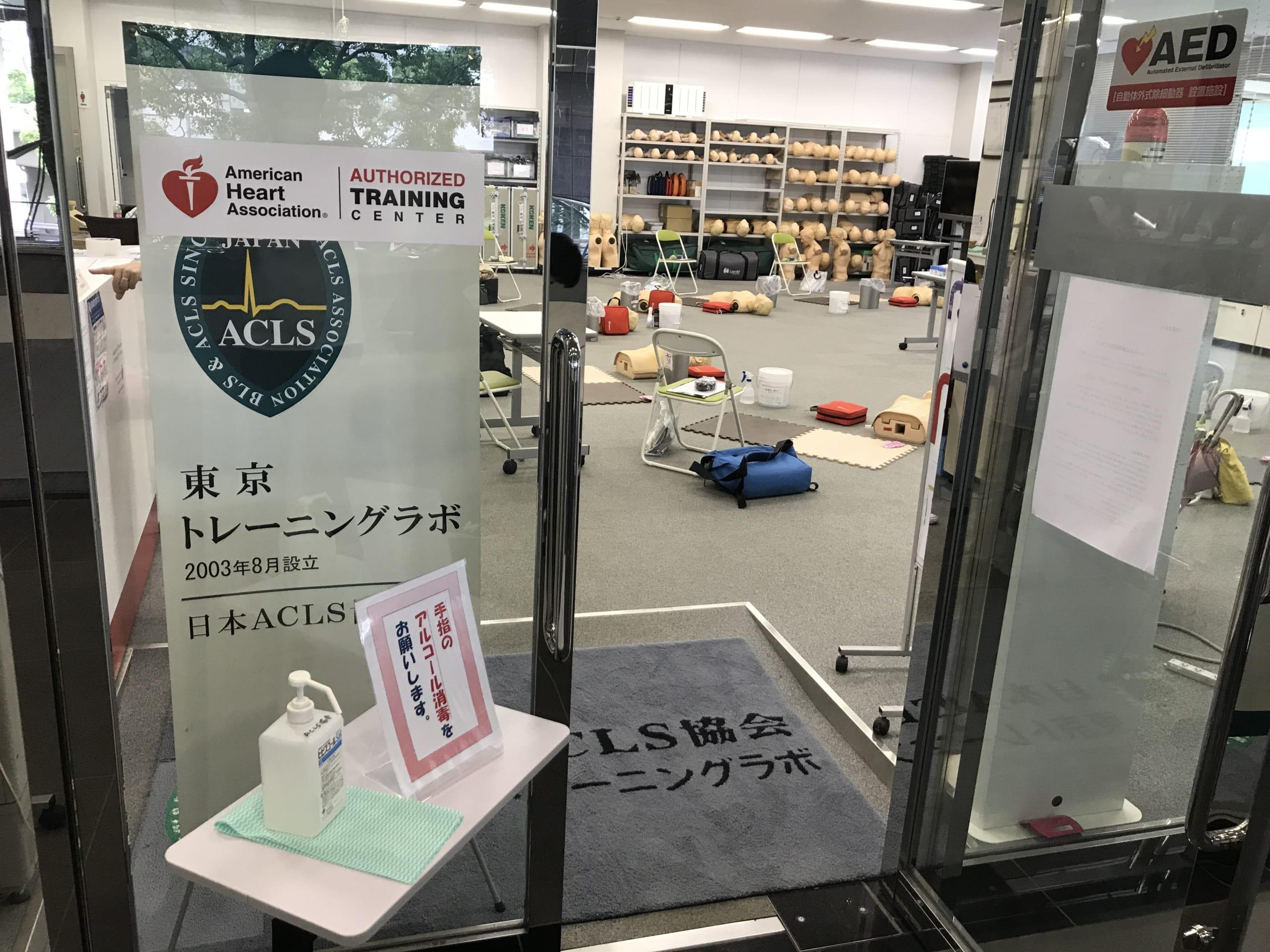 東京トレーニングラボ