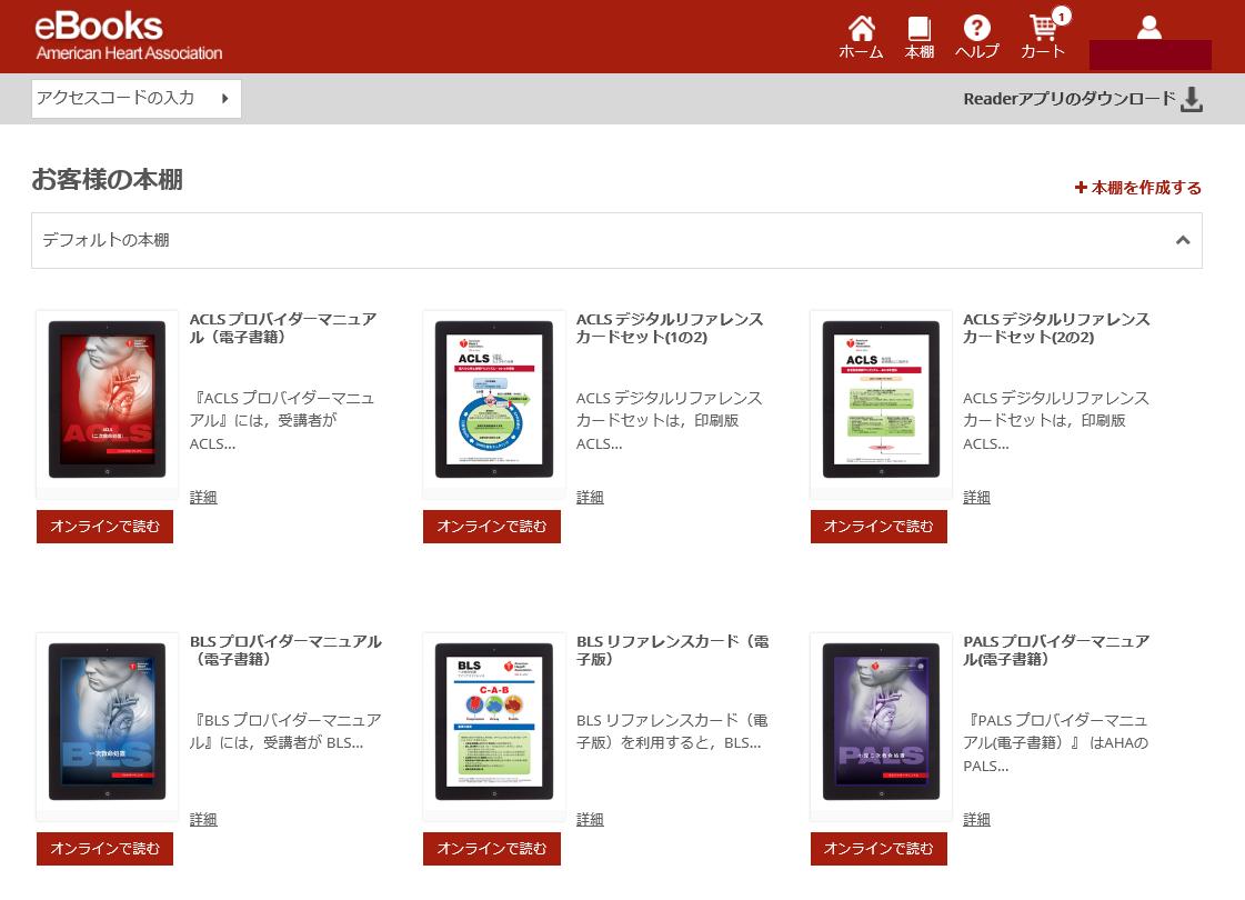 デジタル商品(eブック、コースビデオ)の利用方法
