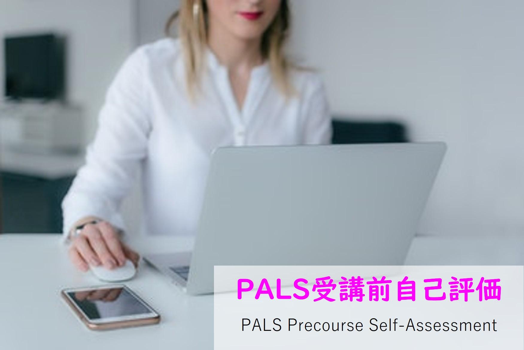 【PALS】G2020版 受講前自己評価の方法