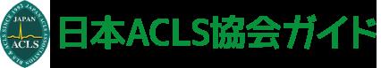 日本ACLS協会ガイド