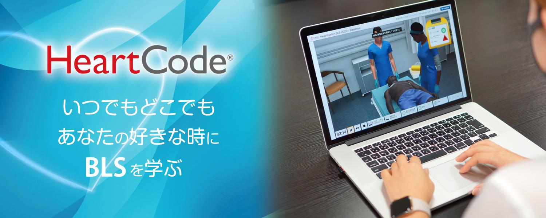 HeartCode