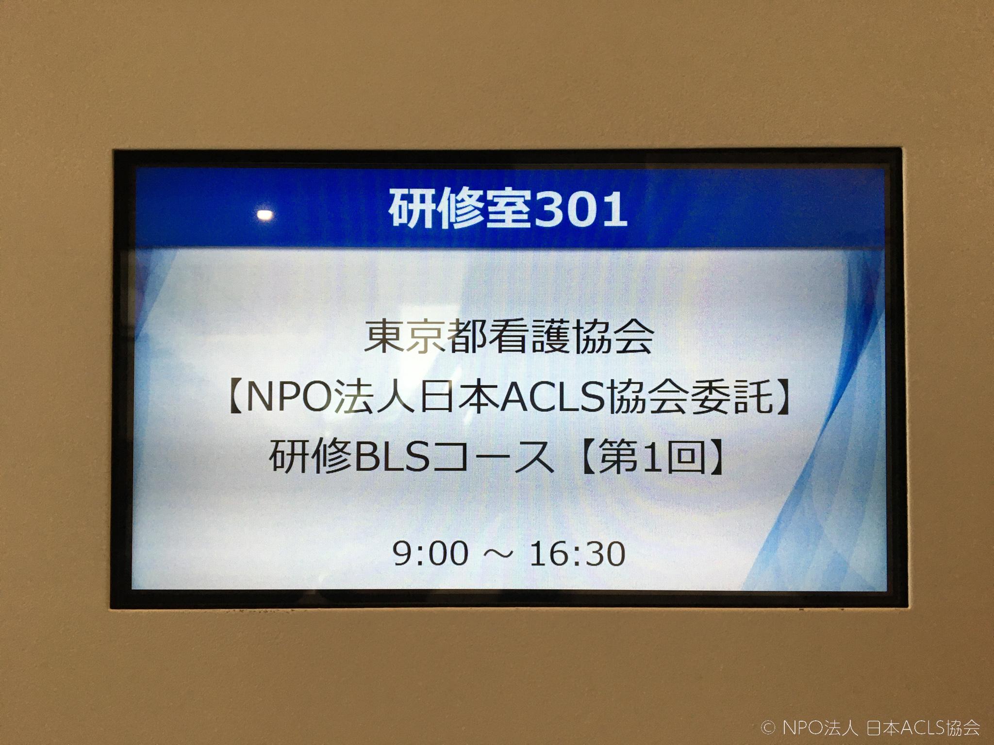 東京都看護協会ロビー