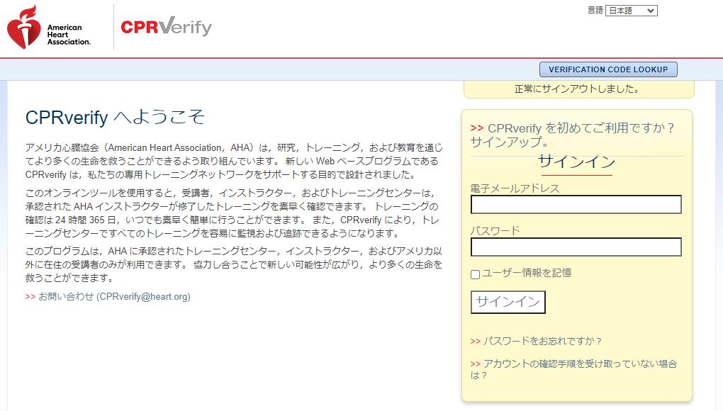 【CPRverify】eCardの取得方法